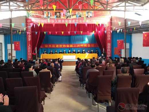 保定市徐水区道教第二次代表会议召开