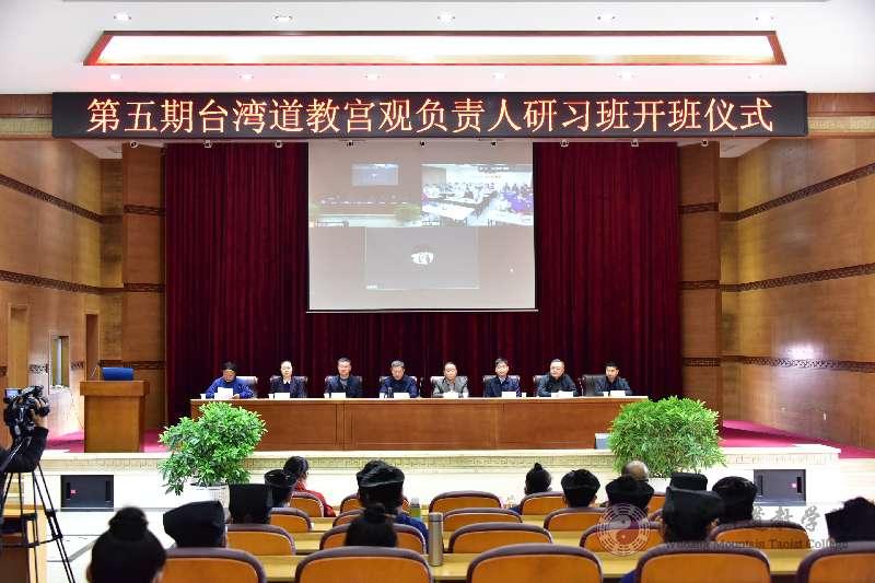 武当山道教学院举行第五期台湾道教宫观负责