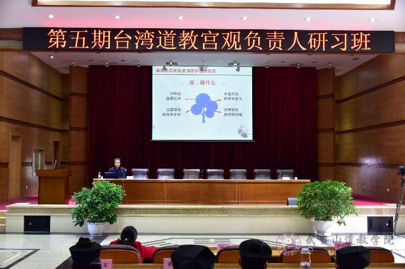 武当山道教学院举行第五期台湾道教宫观负责人研习班