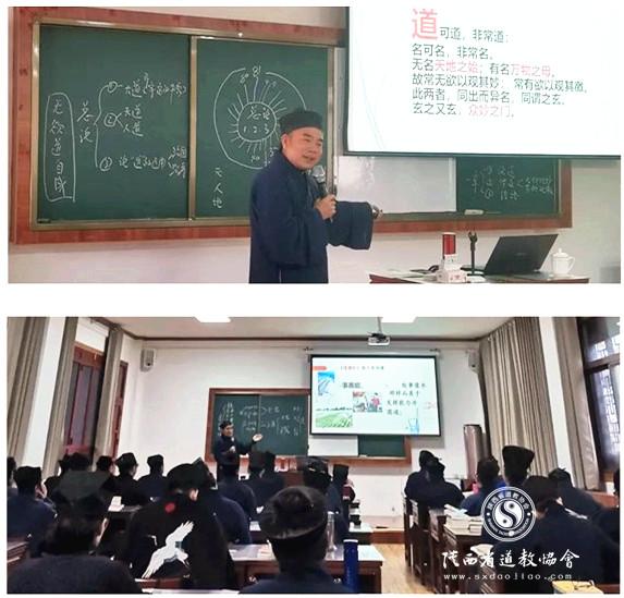 陕西道教学院举办《道德经》解读专题讲座