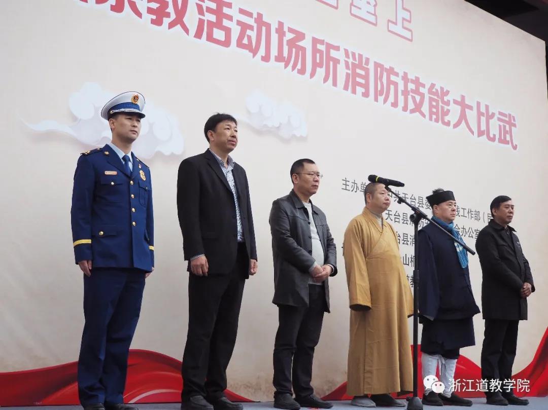天台县宗教活动场所消防技能大比武在浙江道教学院圆满举行
