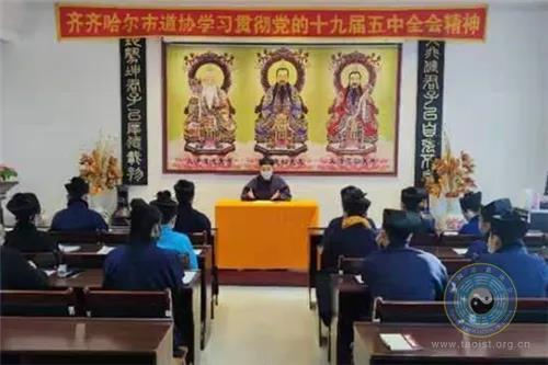 黑龙江省道教界学习党的十九届五中全会精神