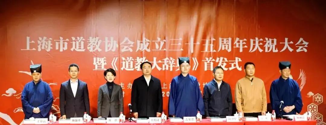 上海市道教协会举行成立35周年庆祝会议暨《道教大辞典》首发式