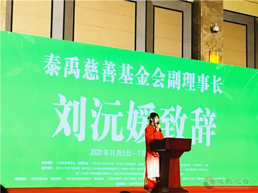 第三届道德经文化及应用博士学术论坛在宜春隆重举行