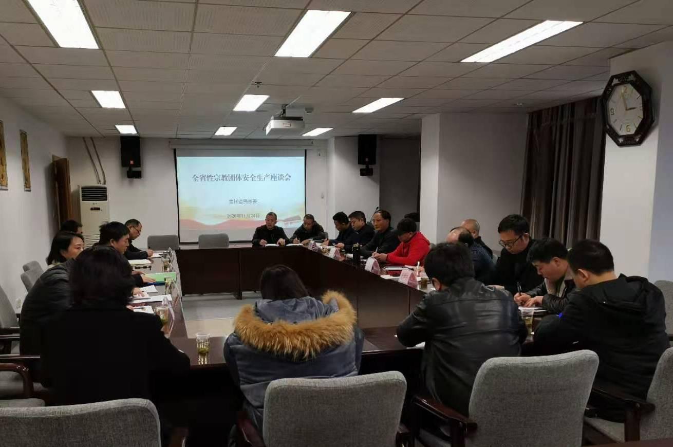 贵州省民宗委组织全省性宗教团体开展安全生产工作培训