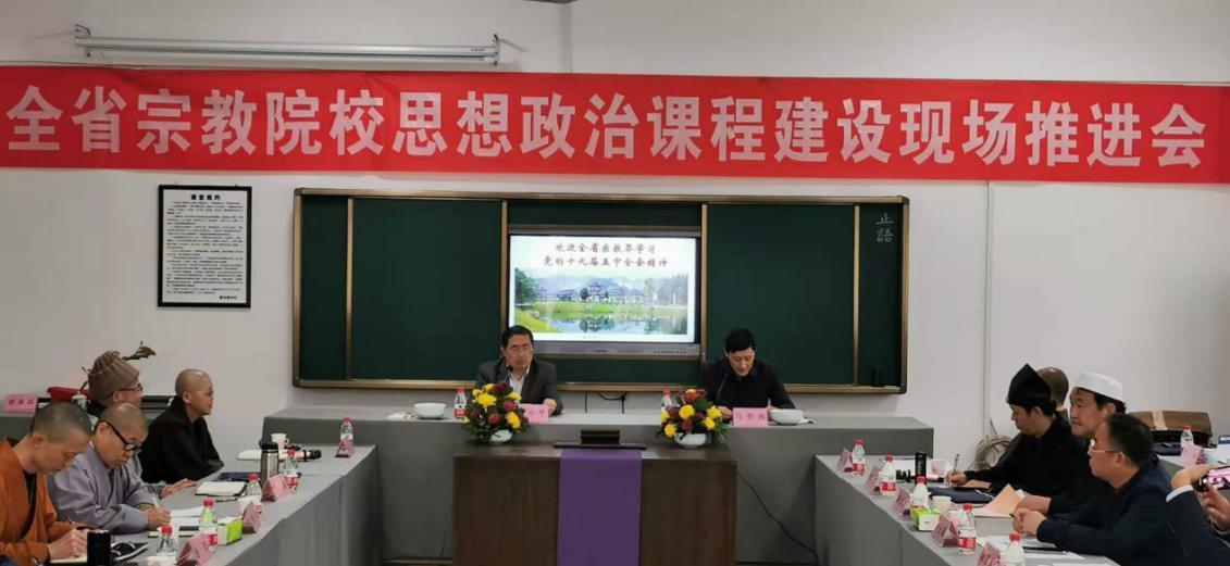 江西全省宗教院校思想政治课程建设现场推进会在抚州召开