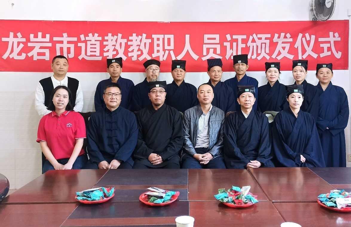 福建省龙岩市道教协会举办第二次道教教职人员证颁发仪式