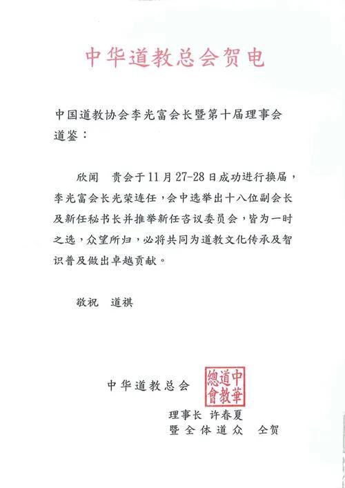 境外道教界恭贺中国道教协会第十次全国代表会议圆满成功
