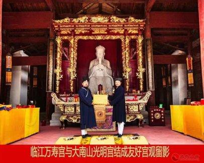 江西樟树临江府万寿宫与广东汕头大南山光明宫结成友好宫观