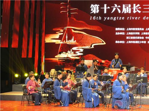 上海城隍庙道乐团参加第十六届长三角民族乐团展演活动