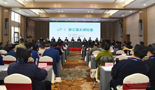 江苏省道教协会举办第三届太湖论道活动