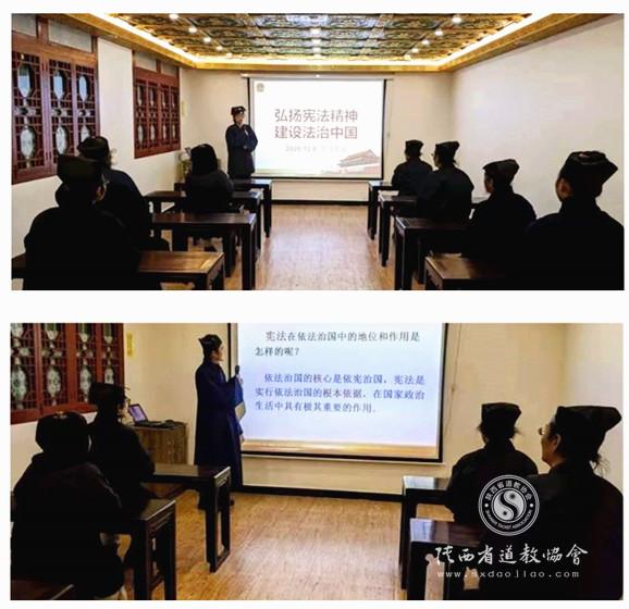 陕西省陇县龙门洞道观组织全体道众学习宪法