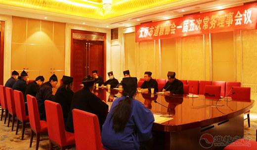 太原市道教协会召开一届五次常务理事(扩大)会议