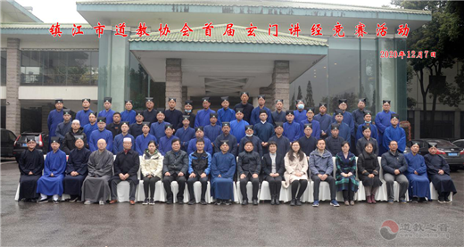 江苏省镇江市道教协会举办首届玄门讲经活动