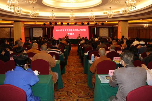 2020年福建省宗教团体负责人培训班在福州举办