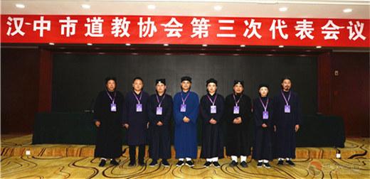 汉中市道教协会