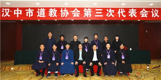 陕西省汉中市道教协会召开第三次代表会议