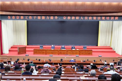 黑龙江省黑河市成功举办宗教政策法规培训班