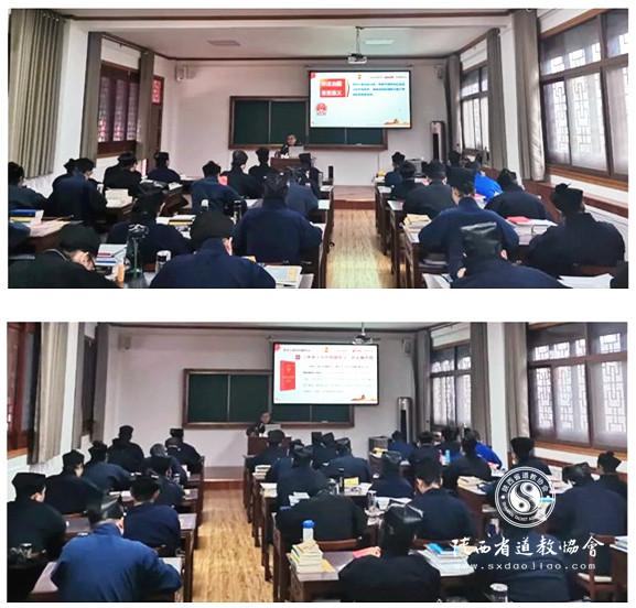 陕西道教学院举办法律法规专题讲座