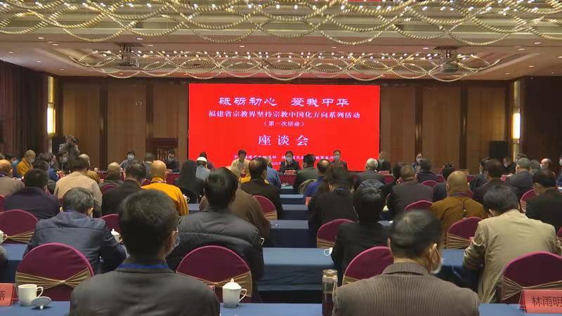 福建省宗教界坚持宗教中国化方向系列首次活动在宁德举办