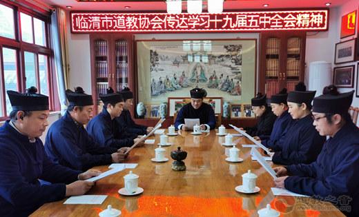 山东省临清市道教协会传达学习十九届五中全会精神