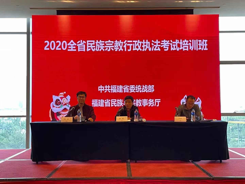 2020福建省民族宗教行政执法考试培训班在厦门举行