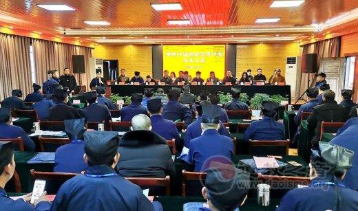 郴州市道教协会召开第四届代表大会