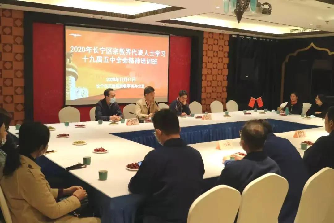 上海市长宁区举办宗教界代表人士学习全会精神培训会