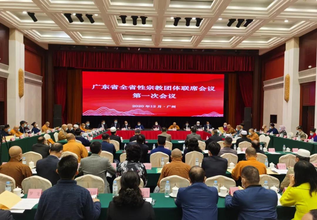 广东省全省性宗教团体联席会议第一次会议在广州召开