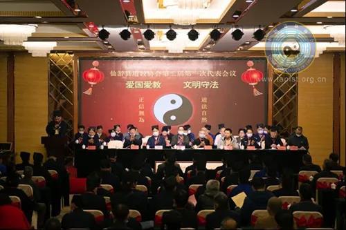 莆田市仙游县道教协会第二次代表会议召开