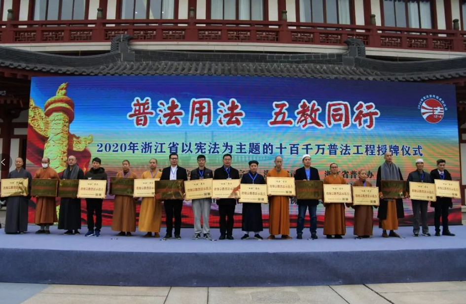 """2020年浙江省宗教界""""十百千万""""普法工程授牌仪式在舟山举行"""