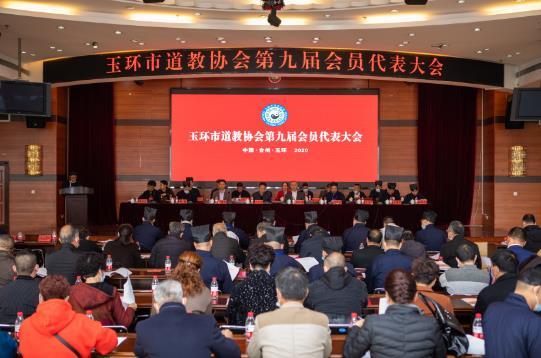 浙江省玉环市顺利完成道教协会换届选举工作