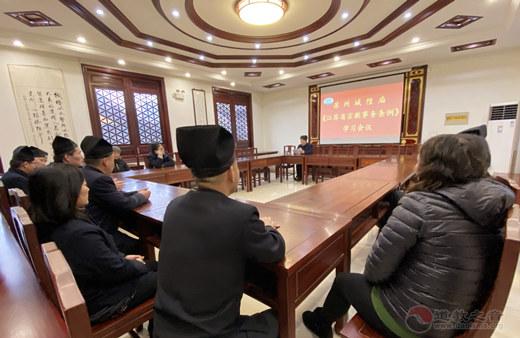 苏州城隍庙开展《江苏省宗教事务条例》学习会议
