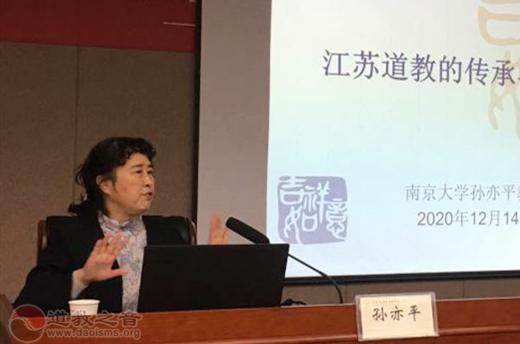 南京市道教协会举办十九届五中全会精神宣讲会和专题培训班