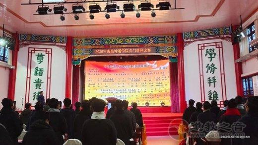 南岳坤道学院举行玄门讲经活动