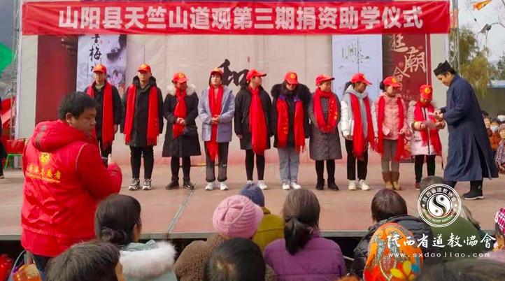 陕西省商洛市天竺山道观举行第三期捐资助学活动