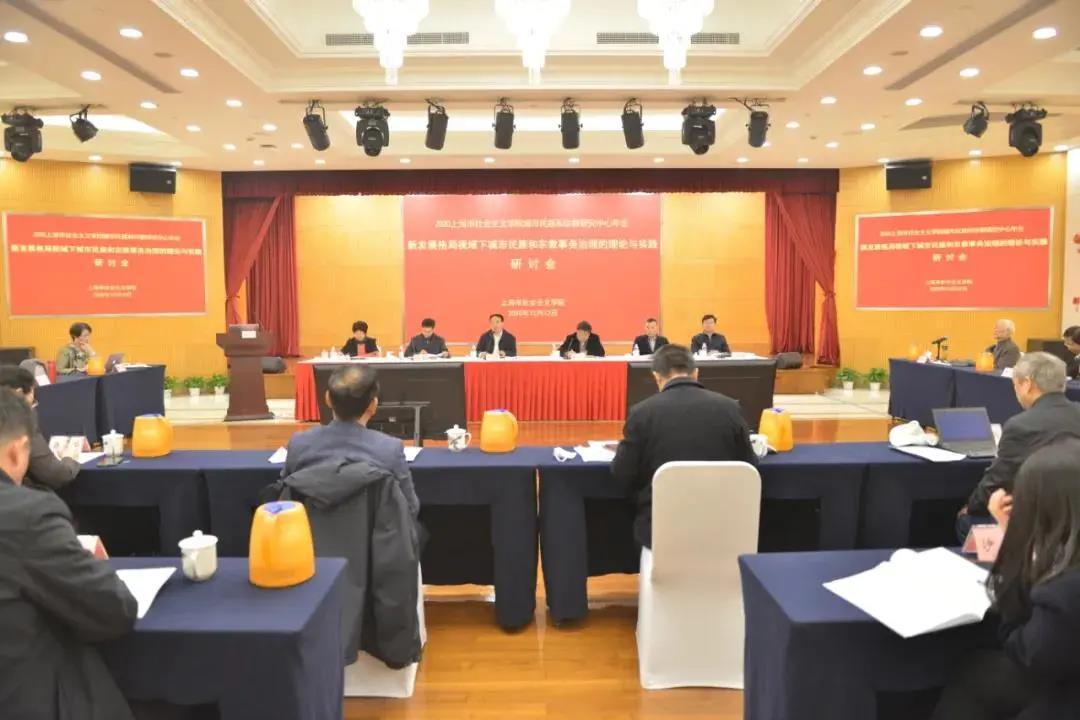 上海市社会主义学院举办2020城市民族和宗教研究中心年会