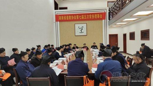 湖南省道教协会第七届五次常务理事会在南岳衡山道院召开
