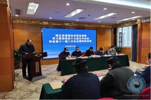 湖北省道教协会举办学习贯彻十九届五中全会和省委十一届八次全会精神培训班