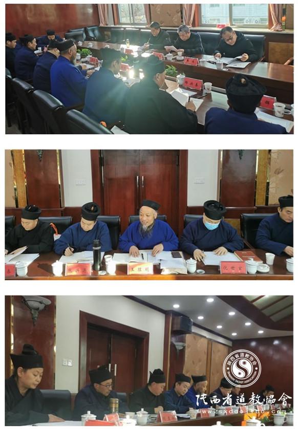 陕西省宝鸡市道协召开2020年述职考评工作会议