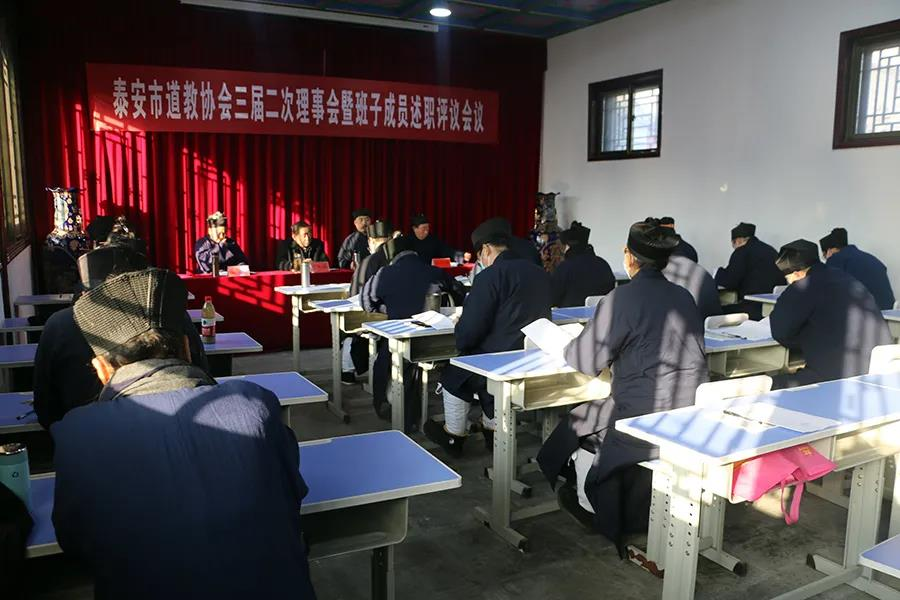泰安市道教协会召开三届二次理事会暨班子成员述职评议会议