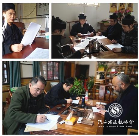 陕西省宝鸡市道教界开展《秦岭生态环境保护条例》宣传学习活动