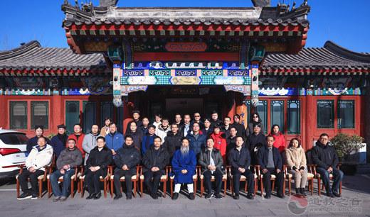 《中华道经精要(点校本)》定稿工作会议在京召开