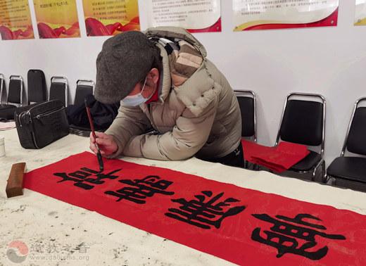北京市道教协会道家书画艺术委员会怀柔分会举办迎新春笔会活动