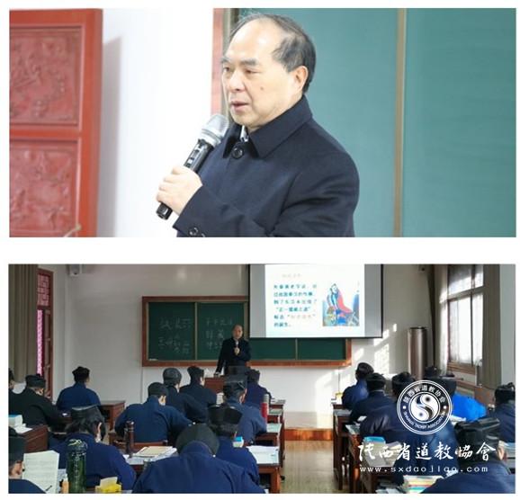 陕西道教学院举办道家与中国文学专题讲座