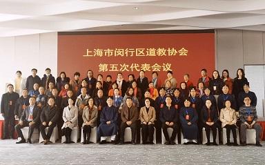 上海市闵行区道教协会第五次代表会议召开