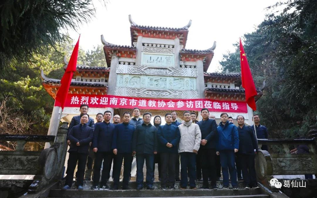 南京市道教协会参访团一行访问江西葛仙山