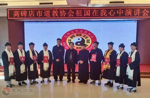河北省高碑店市道协举办宗教知识法律法规培训班暨讲经演讲比赛