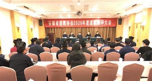 安徽省道协召开2020年团体、负责人年度述职测评大会