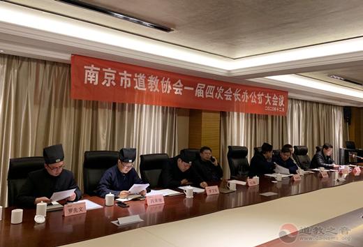 南京市道教协会召开一届四次会长办公扩大会